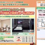 LIXIL住宅省エネポイント商談会